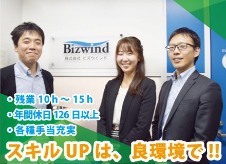 株式会社ビズウインド/【インフラエンジニア】 新しい分野に挑戦していきます! ◆事業拡大のため3月初旬移転