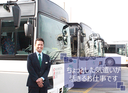 中日臨海バス株式会社/企業送迎ドライバー(経験者採用)◆設立70年◆片道15~20分を往復運転◆1年半後に9割以上が正社員化