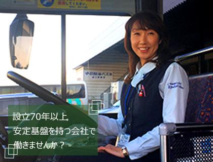 中日臨海バス株式会社/企業送迎ドライバー(未経験者採用)◆AT限定可◆人柄採用実施中◆1年半後に9割以上が正社員化