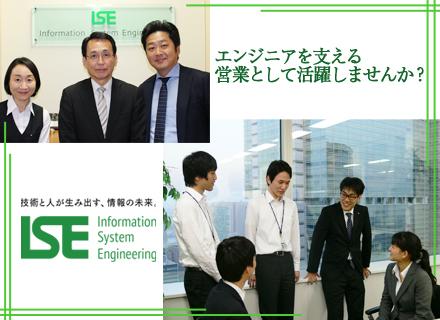 株式会社 情報システム工学の求人情報