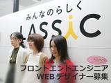 株式会社 LASSIC/【IT×地方創生】フロントエンドエンジニア・Webデザイナー募集!一緒に地方を盛り上げてくれる方大歓迎!
