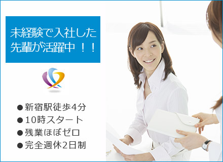 株式会社新日本コンサルティングの求人情報