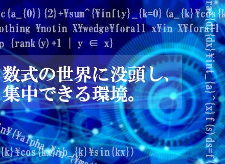 株式会社エイファス【日本ユニシス100%出資】の求人情報