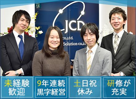 株式会社JCDソリューション/ITシステムサポート(サーバー/NW/インフラエンジニア候補)充実の研修制度で未経験からプロエンジニアへ