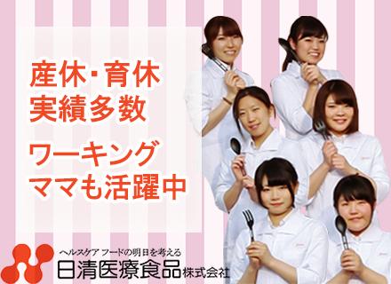 日清医療食品株式会社 横浜支店の求人情報