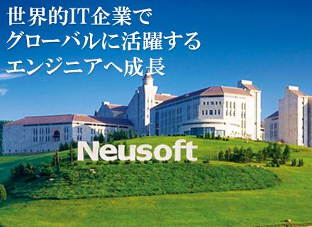 NEUSOFT Japan 株式会社/【オープン系(業務系)SE】日本の大手SIerとの直取引多数◆年俸600万円以上