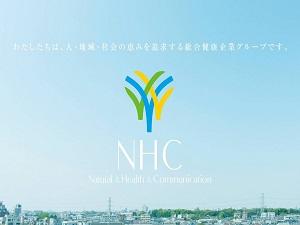 株式会社NHC/経理事務 / 会社の成長を支える管理業務