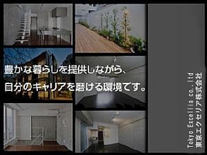 東京エクセリア株式会社の求人情報