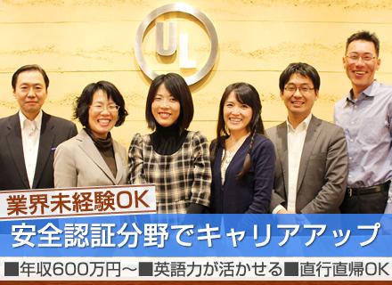株式会社UL Japan/提案営業◆安全認証分野◆年収600万円以上◆賞与年5ヶ月分+インセンティブ賞与◆産育休からの復帰率100%