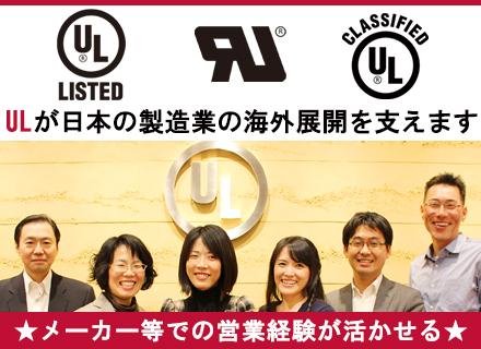 株式会社UL Japan/提案営業◆メーカー出身者が多数活躍中◆安全認証で日本の産業を支える◆年収600万円以上◆賞与年5ヶ月分