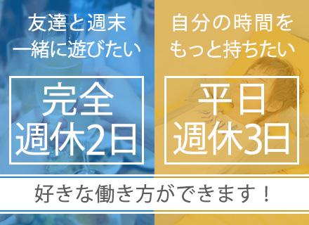 株式会社DHコミュニケーションズ【NTT正規代理店】の求人情報