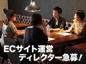 soulberry/株式会社グァルダ/ECサイト運営ディレクター/残業月10時間以内