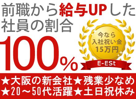 イーエスト株式会社/【インフラエンジニア】入社祝い金30万円支給!◆案件単価の80%を還元します!◆大手企業の案件多数