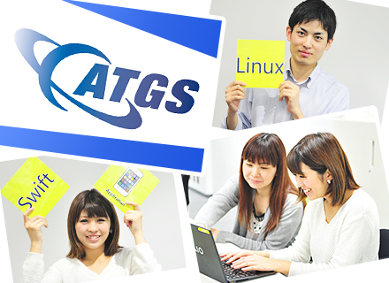 株式会社ATGS/【開発エンジニア】《年間休日125日以上★面接1回★前職給与保証★ドラフトミーティング》
