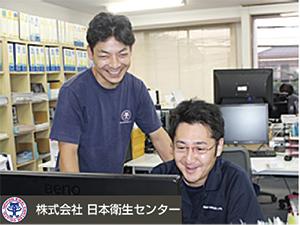 株式会社日本衛生センター/ルート営業 ※充実の研修で営業未経験でも活躍できます!