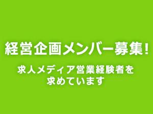 株式会社 i t k(アイティーケー)/経営企画(マーケィング・広告担当)/外食産業特化型の人材ビジネス