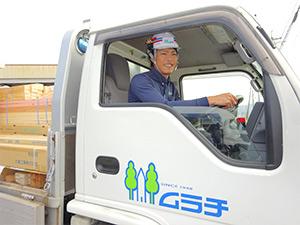 村地綜合木材株式会社/自社加工木材の配送ドライバー(未経験チャレンジ歓迎・各種免許の取得を支援)