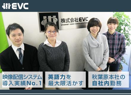 株式会社EVC/サポートエンジニア◆未経験歓迎◆動画配信&映像システムのリーディングカンパニー◆英語力を活かせる