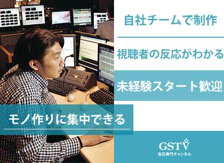 株式会社GSTVの求人情報