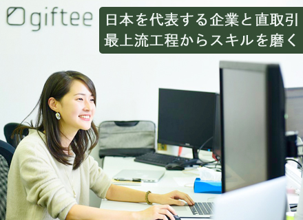 株式会社ギフティ/【開発エンジニア】プライム大規模案件の上流工程で活躍◆話題のサービス「giftee」を展開◆大半が社内開発