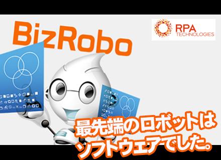RPAテクノロジーズ株式会社/【SE】(ノンプログラミング)次世代業務代行ソフトウェアの要件定義~導入/言語不問/導入100社以上