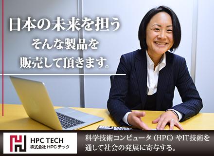 株式会社HPCテック/技術営業◆世界で注目を集める日本の科学技術計算機◆経験よりも意欲重視◆職種未経験歓迎