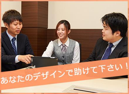 株式会社ステージ/【デザイナー】 o(^▽^)o  まずは社内の営業ツールからデザイン!≪よろこび体感型デザイナー≫