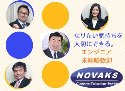 株式会社ノバックス/【プログラマー】◆未経験OK◆充実の研修◆賞与年2回◆資格取得支援あり ◆月給23万円以上