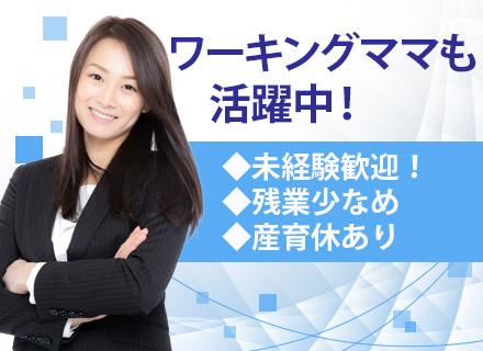 株式会社エステート白馬 上尾駅前店の求人情報