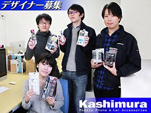 株式会社カシムラ/≪設立50年の安定企業≫スマートフォン雑貨やカーアクセサリーのデザイナー ★年間休日120日以上