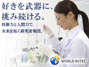 株式会社ワールドインテック R&D事業部/バイオ系研究者(医薬・バイオ・化粧品関連)※未経験者、第二新卒・経験者共に大歓迎