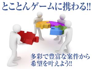 株式会社コンフィデンス/ゲーム総合職(プログラマ/デザイナー/プランナー/デバッグ)◆経験者歓迎◆大手直取引多数!◆正社員