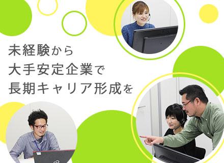 SCSKサービスウェア株式会社【東証一部上場SCSK株式会社/住友商事グループ】の求人情報