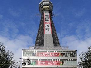 通天閣観光株式会社/通天閣の運営スタッフ