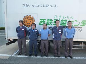 西鉄運輸株式会社【にしてつグループ】/引越ドライバー(2t・4t車)/一般の引越やオフィス移転のお手伝い