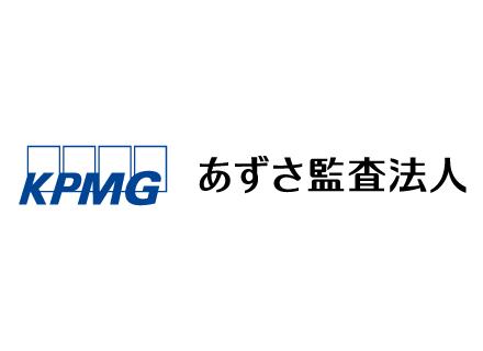 あずさ監査法人/【IT監査】4大国際会計事務所であるKPMGインターナショナルグループ