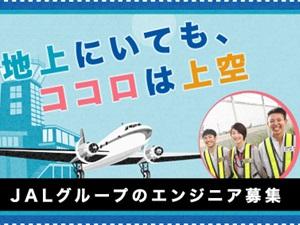 株式会社エージーピー開発(JALグループ)/空港内関連設備のメンテナンスエンジニア
