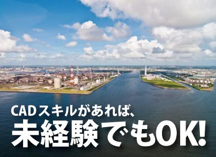 新日本テクトス株式会社/【CADオペレーター】◆実務未経験歓迎◆設計のスペシャリストを目指せる!