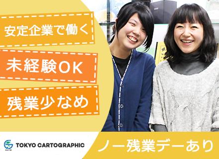 東京カートグラフィック株式会社 営業部の求人情報
