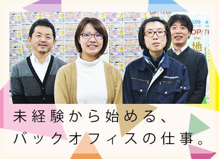 株式会社フジテック【エアコン総本舗】の求人情報