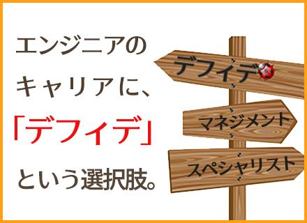 デフィデ株式会社 東京オフィスの求人情報