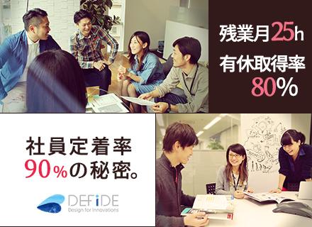 デフィデ株式会社 東京オフィス/フロントエンジニア(UXエンジニア)◆100%自社内開発◆残業月25時間以内◆ネイティブアプリの開発もあり