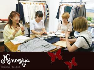 株式会社二宮(Ninomiya)/レディースウェアの企画デザイナー(OEM・ODM)/残業少・週休2日制/20代〜30代女性活躍中!