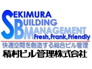 積村ビル管理株式会社/賃貸・分譲マンションの管理に携わるフロントスタッフ