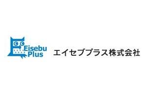 エイセブプラス株式会社/(土日休み)未経験から活躍できる事務スタッフ