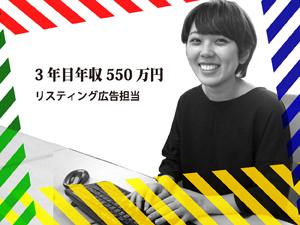 株式会社トライ・システム/【経験不問】Web コンサルタント(リスティング広告運用) ◆リスティング広告の運用興味がある方!