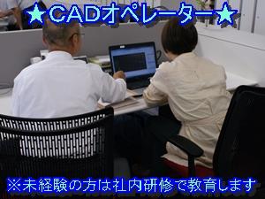 セントランス株式会社【CENTRANS Co.,LTD.】/CADオペレーター【正社員】◆未経験者歓迎・経験者優遇◆