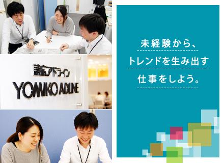 株式会社読広アドライン【博報堂DYホールディングスグループ】の求人情報