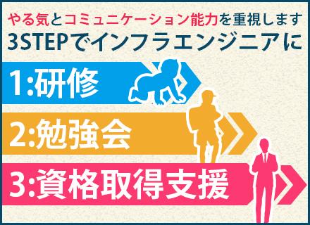 株式会社ビヨンド/【インフラエンジニア】◆未経験歓迎◆大阪勤務◆100%自社内勤務◆研修充実◆資格取得費用会社負担