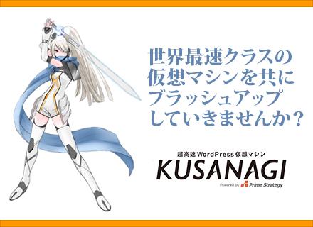 プライム・ストラテジー株式会社/サーバエンジニア/最先端クラウドインテグレーションサービス/世界最高速クラス仮想マシン「KUSANAGI」開発